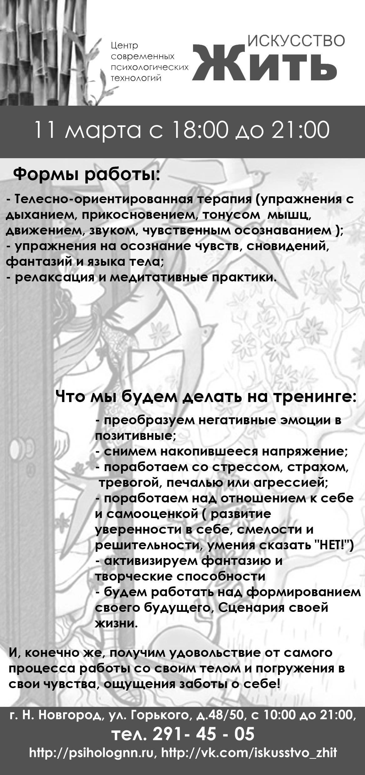 1 апреля в 18.30 ЦИКЛ ЗАНЯТИЙ ПО Т...