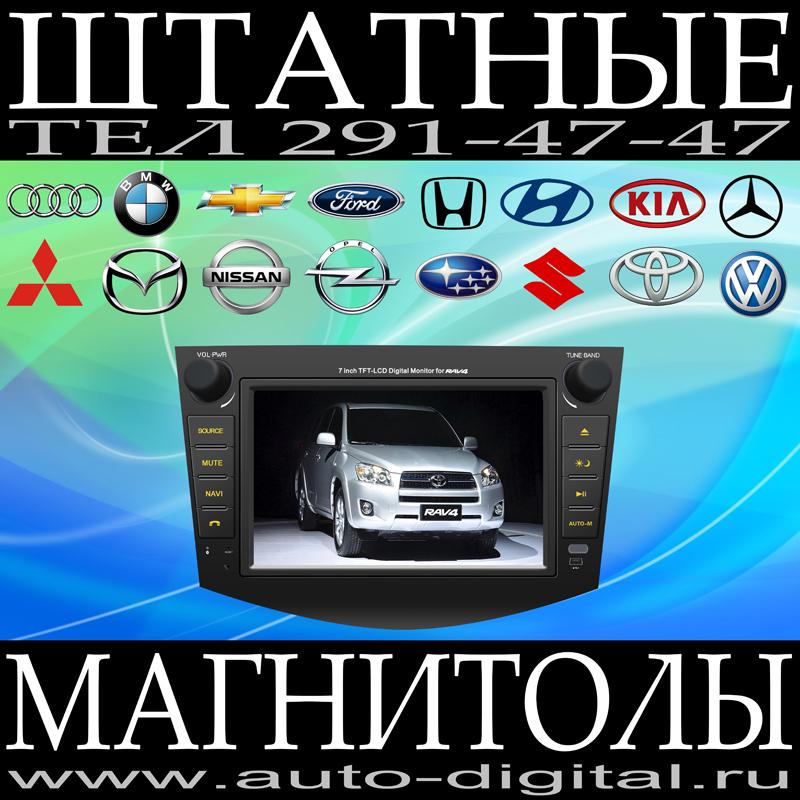 WWW.AUTO-DIGITAL.RU предлагает в Н...