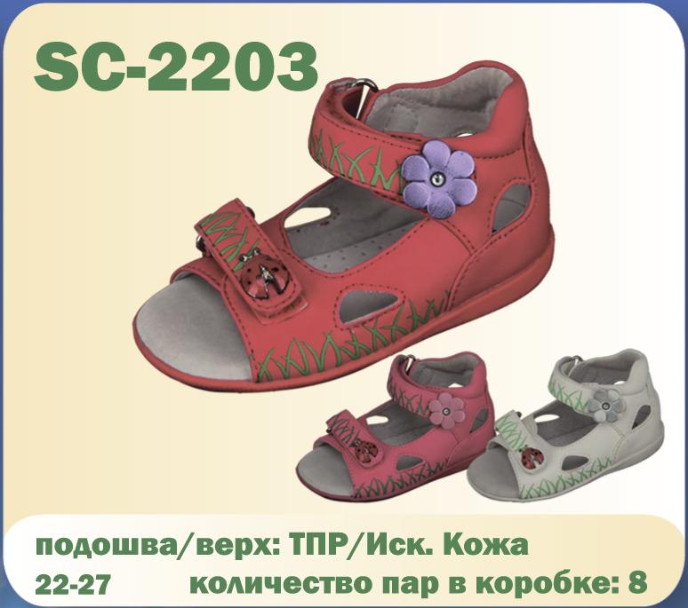 Сбор заказов. Детская обувь М*и*л*...