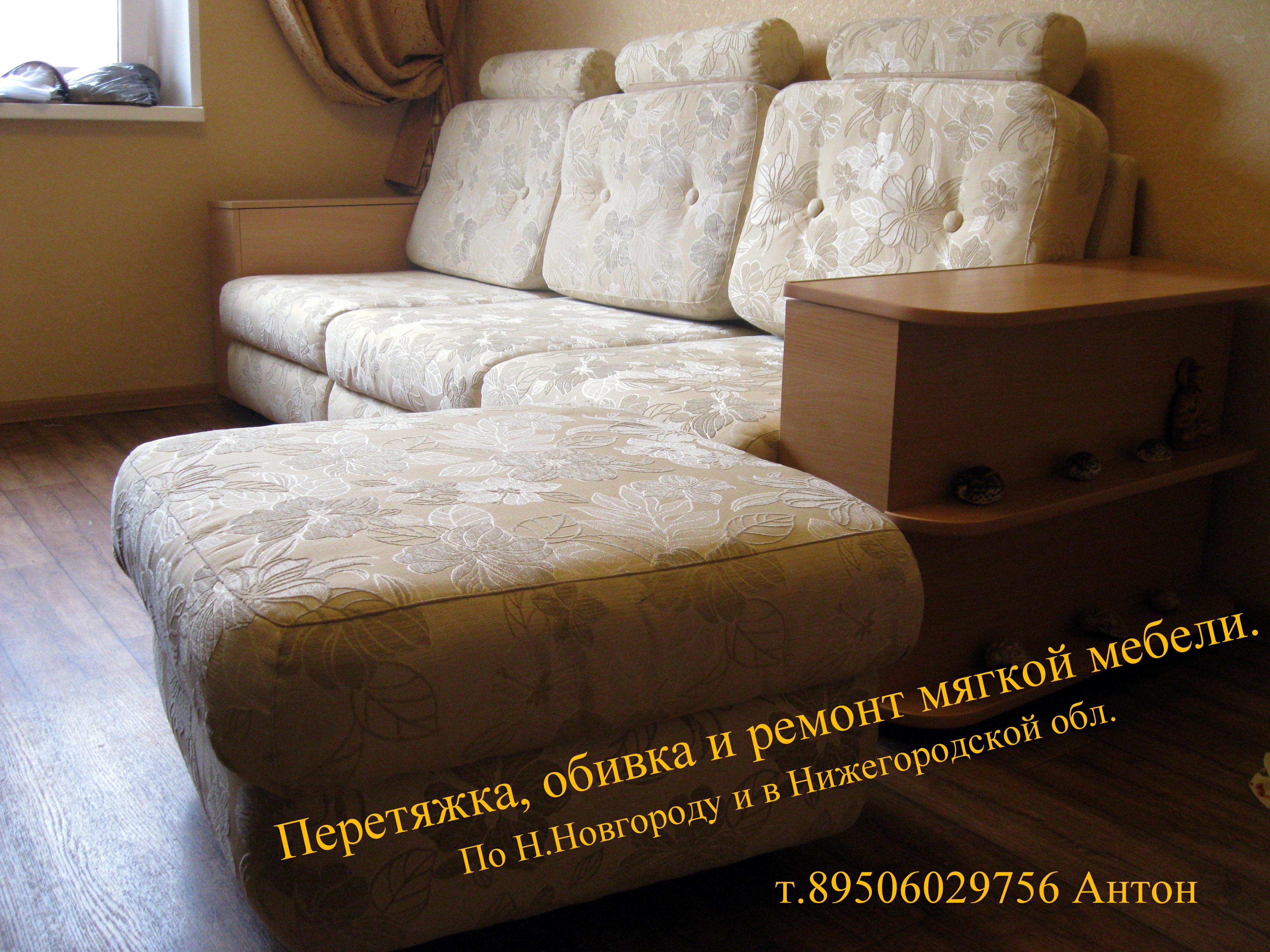 Ремонт мягкой мебели  Перетяжка, о...