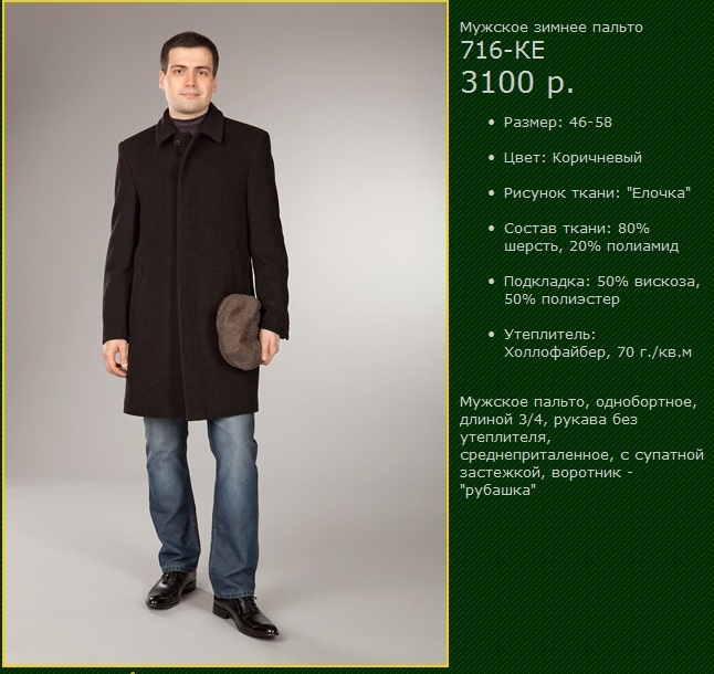 Мужская одежда от производителя (Р...