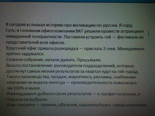 Мотивация по-русски