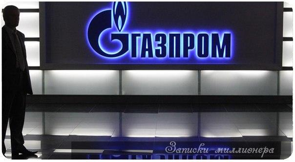 Корпоративная переписка в газпроме...
