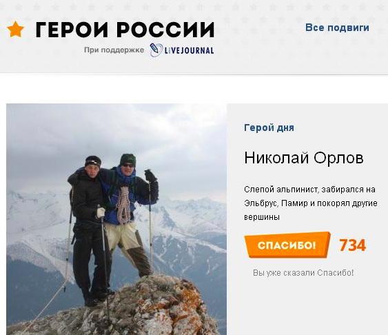 В России появился проект «Герои Ро...
