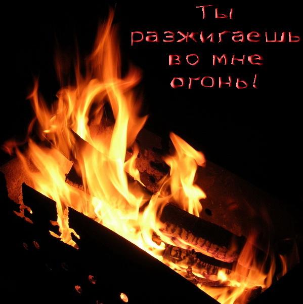 у огня..
