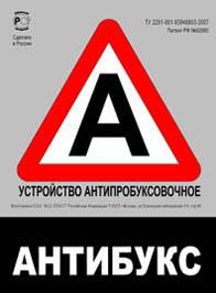 Сбор заказов. АНТИБУКС и Браслеты...