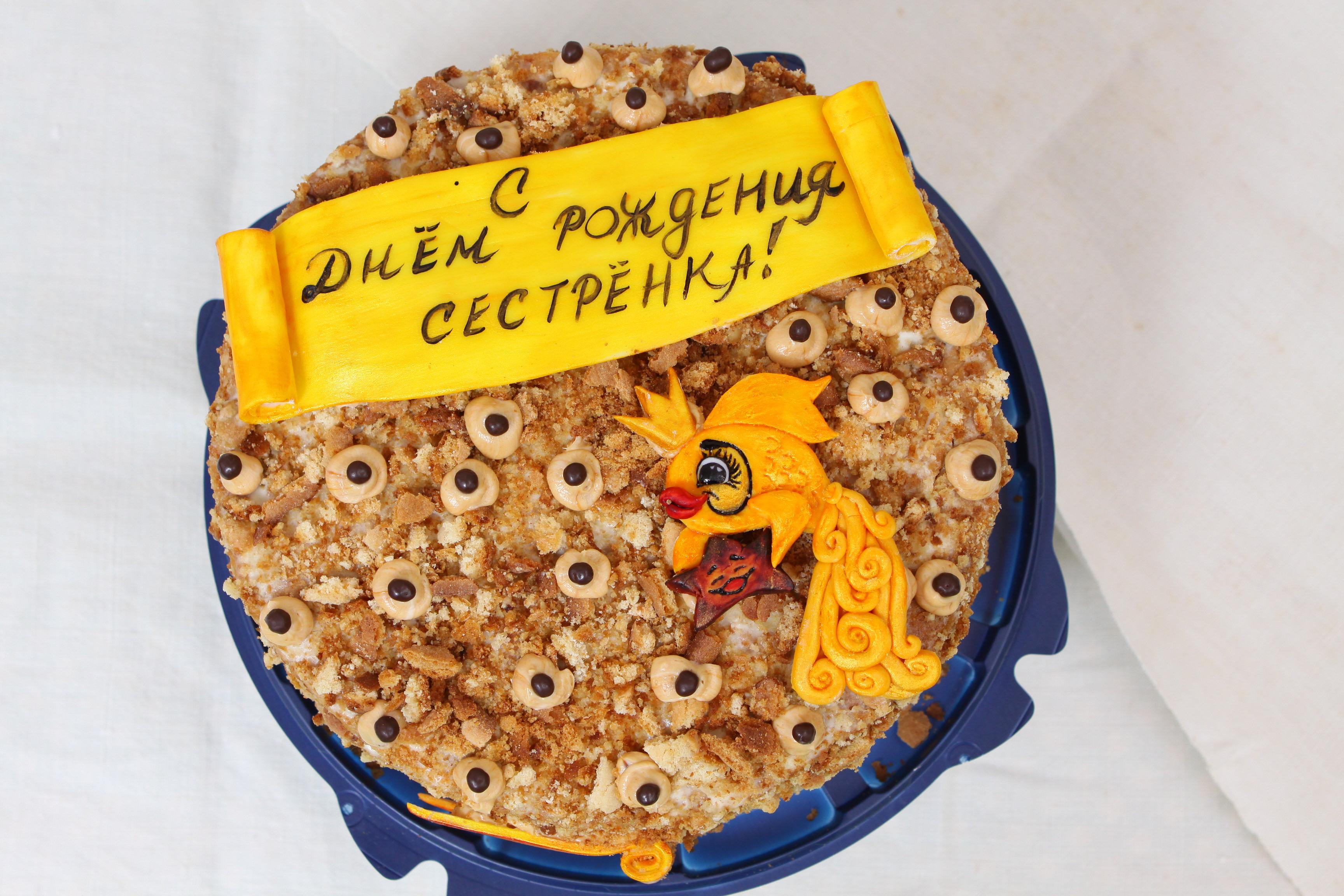 Тортик для сестренки:)  Медовик со...