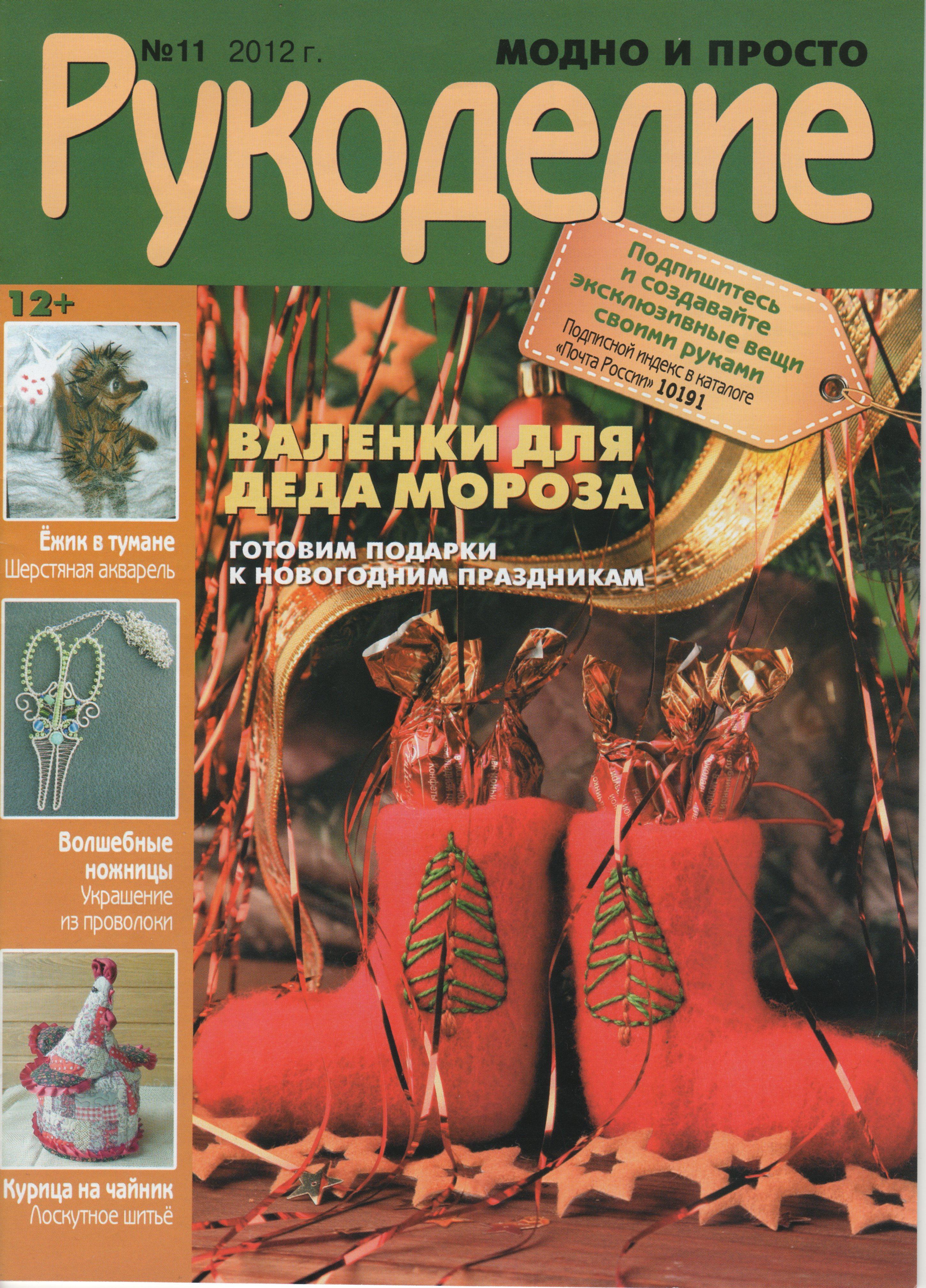 Мой МК по сувенирным валеночкам в журнале :)