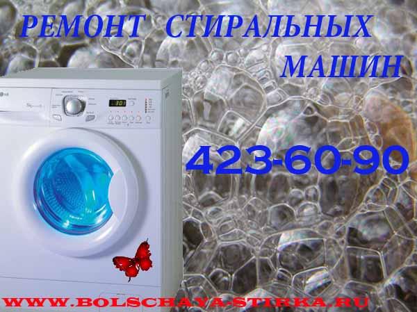 Качественный ремонт стиральных маш...