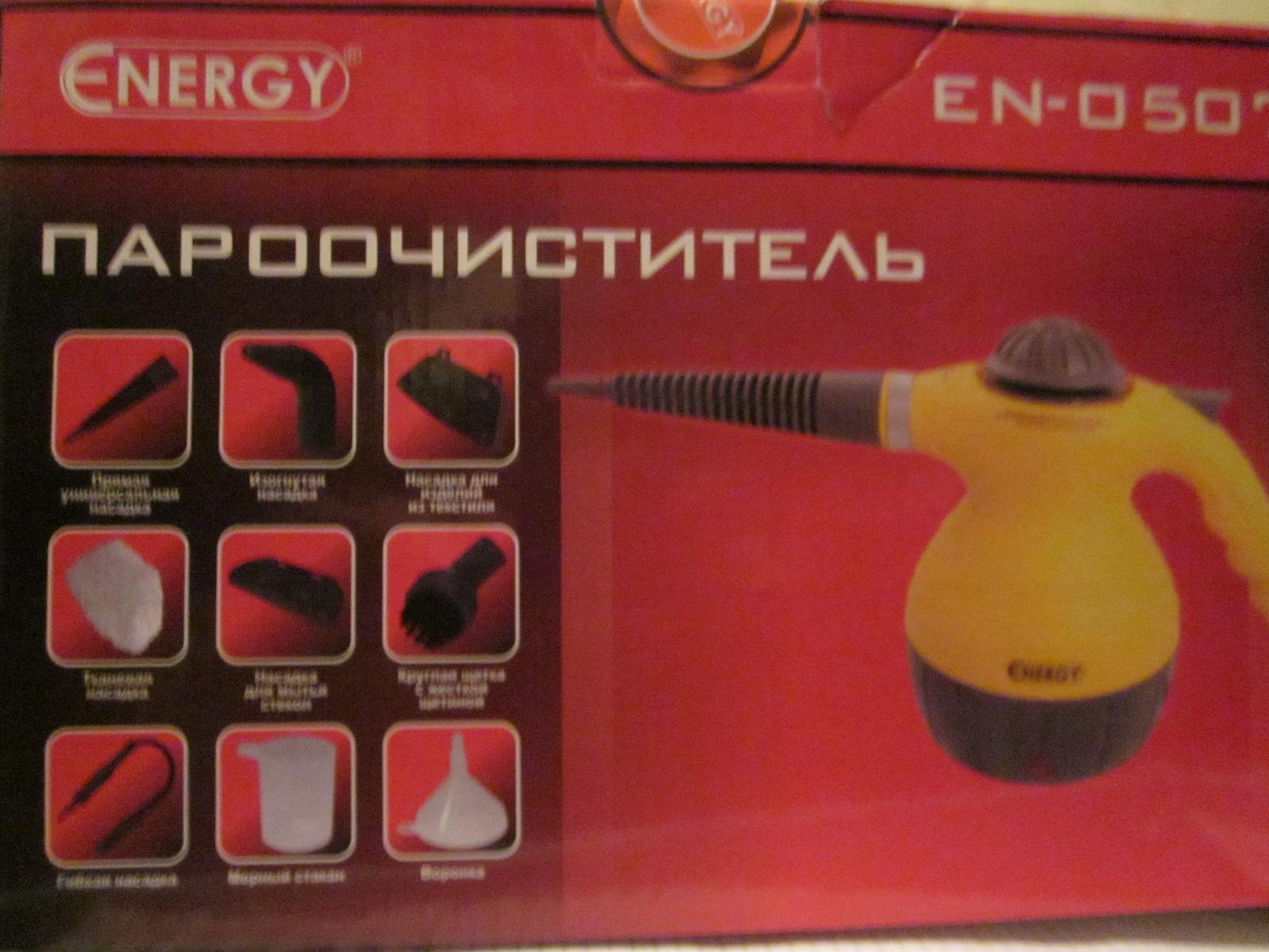 Пароочиститель Energy EN-0507 ручн...