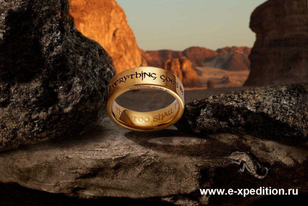 Кольцо которое грустных делает вес...