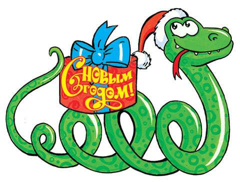 Пусть этот Новый год Змеи  Исполни...