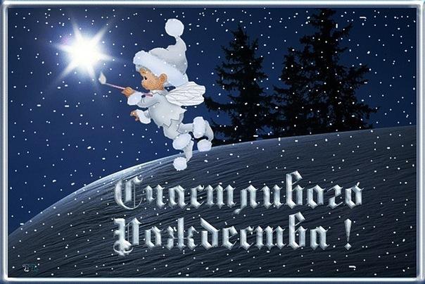 Я сердечно поздравляю  С Рождество...