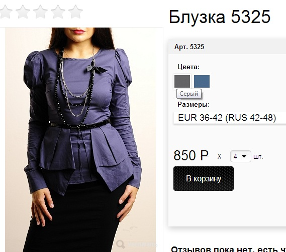 Сбор заказов. Блузки, рубашки, кар...