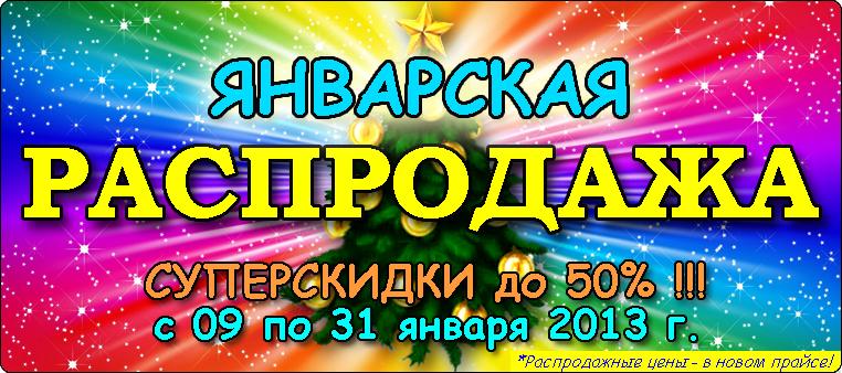 Январская супер-распродажа от ТМ V...