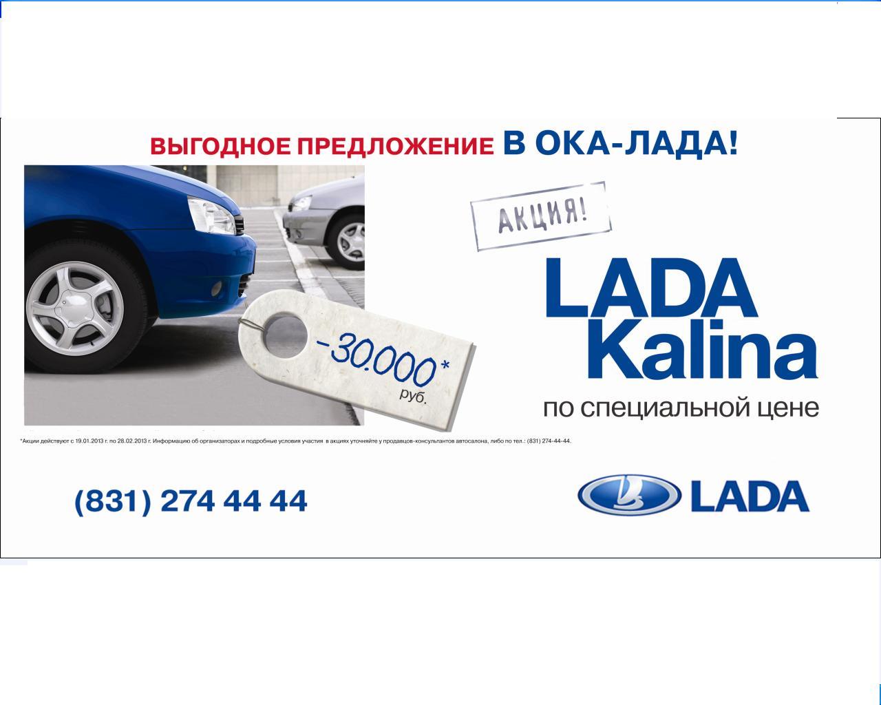 Спецпредложение на LADA Kalina!...