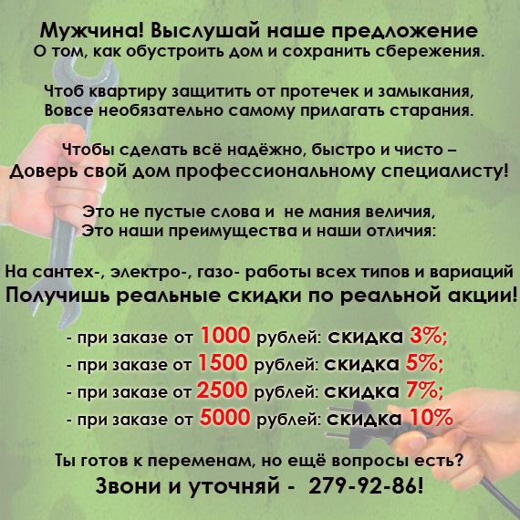 Условия и сроки проведения акции «...
