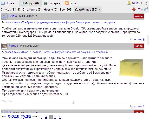 e-ivanov.ru/nnru_updates/#20130414...