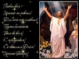 Всех со Светлой Пасхой!  Христос Воскрес !