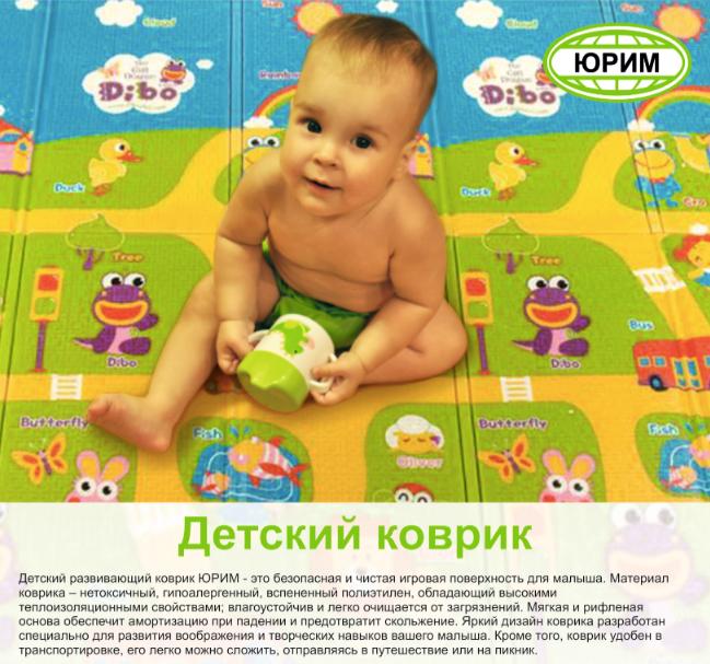 """Детские чудо коврики ТМ """"Ю**Р**И**М""""."""