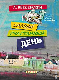 Ура, ДетГиз - www.nn.ru/community/...