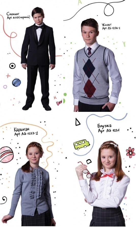 Школьная форма нового поколения! К...