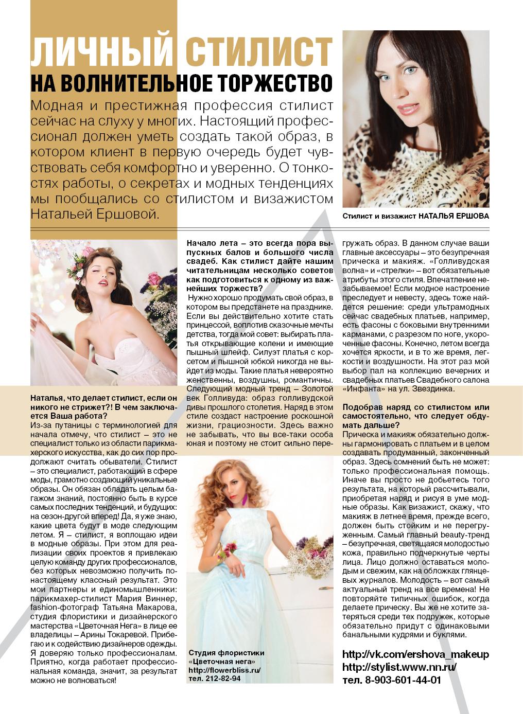 Интервью для VIP-Shopping июнь 201...