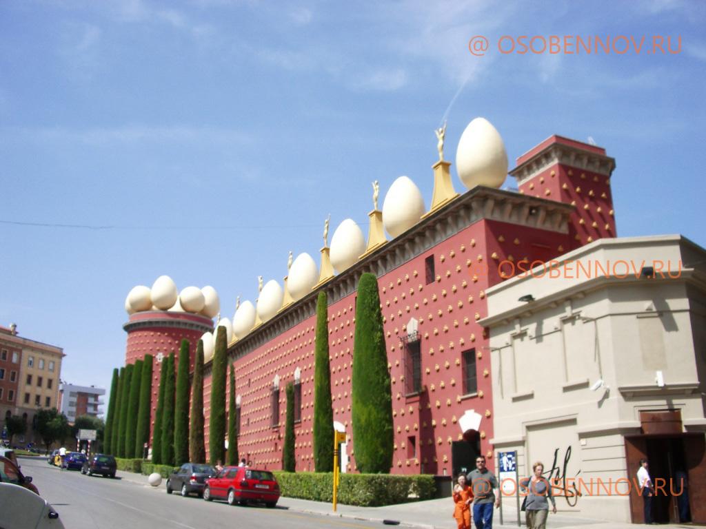 Музей театр Сальвадора Дали в Фиге...