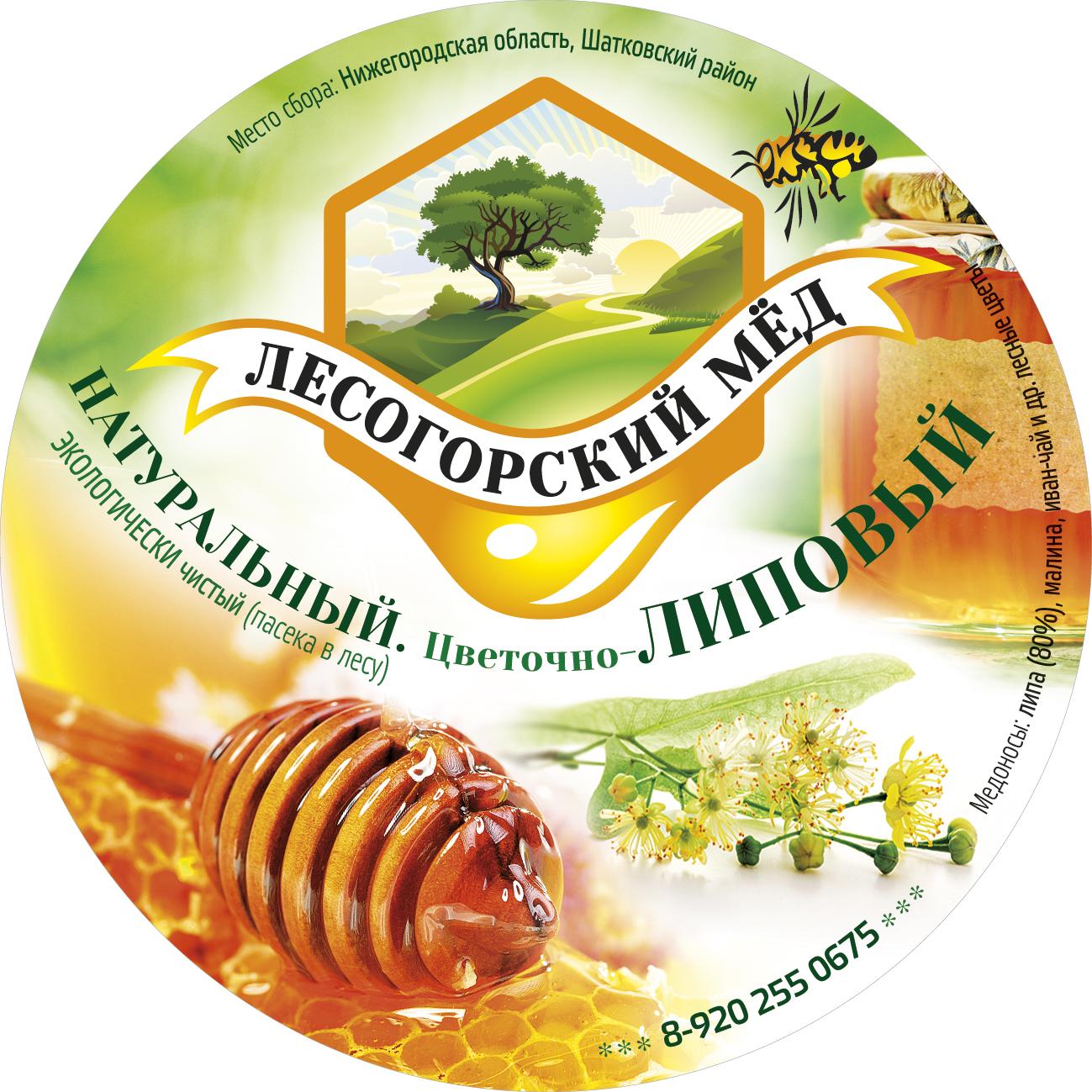 У нас новый урожай МЁДА!!! :)  300...