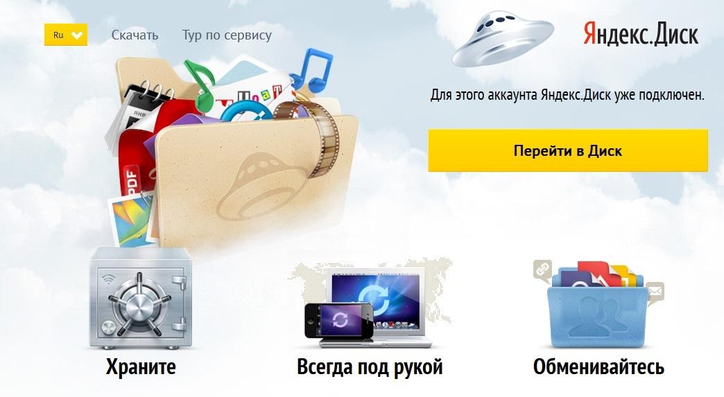 https://disk.yandex.ru/invite/?has...
