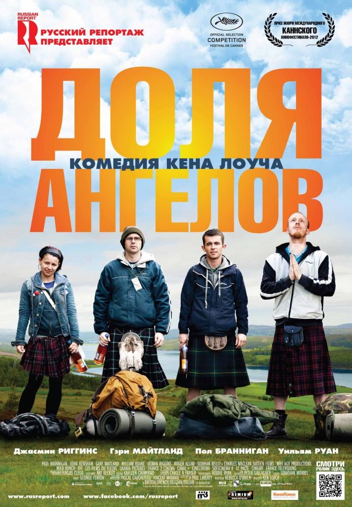 Доля ангелов   www.osobennov.ru/ki...