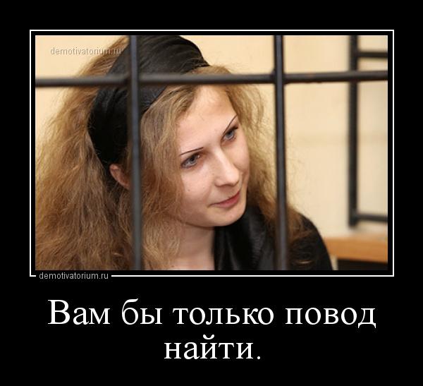 Заседание по делу Марии Алехиной п...