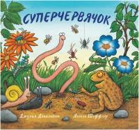 Новая закупка книг про Груффало и...