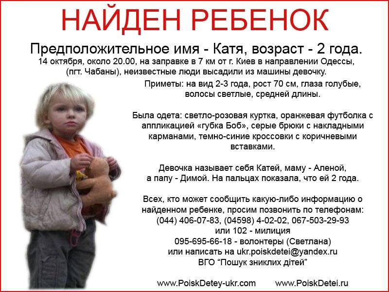 Найден ребенок! 14 октября, около...