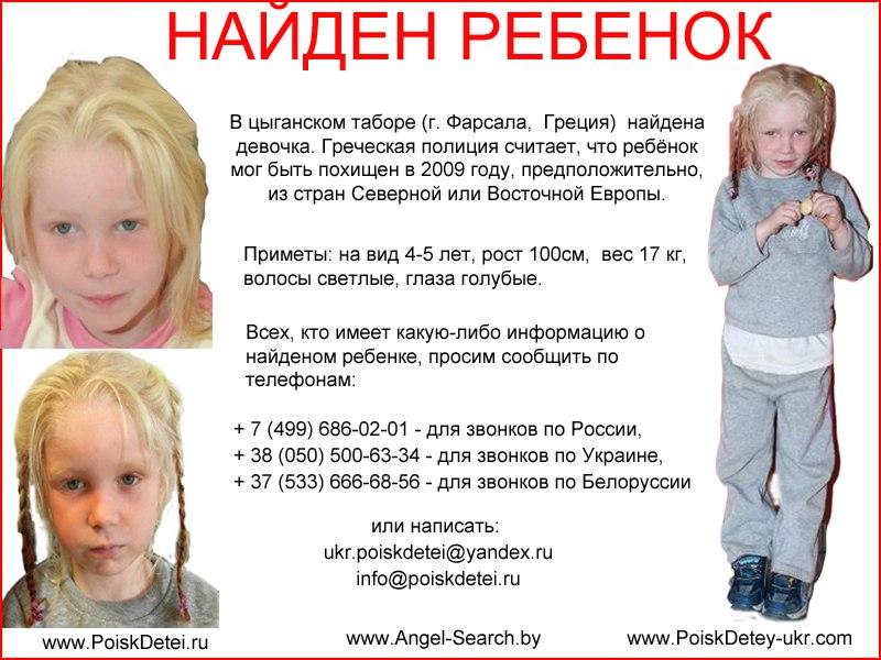 В 2009 году пара цыган похитила мл...