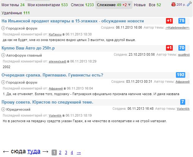 Версия 3.168 e-ivanov.ru/nnru_upda...