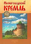 Сбор заказов Книги о Нижнем Новгор...