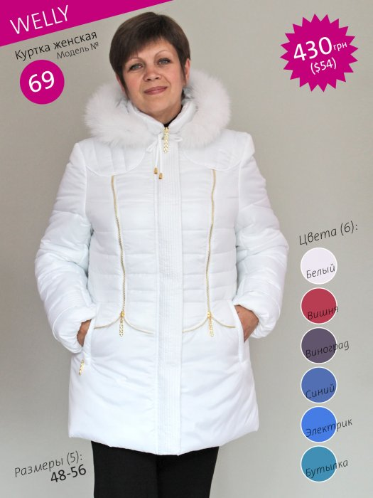 Сбор заказов . Куртки и пальто . Ф...
