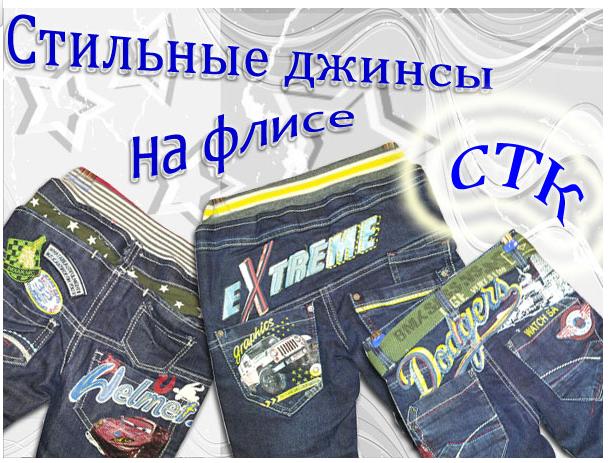 Модные утепленные джинсовые брюки...