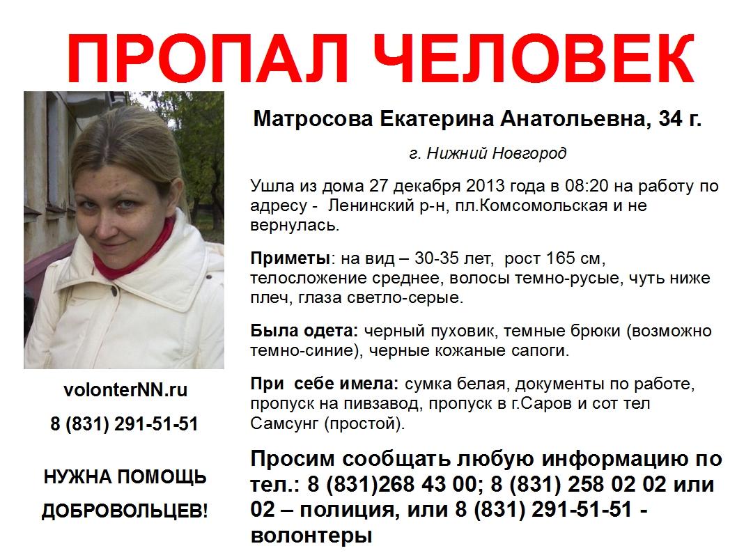 Матросова Екатерина Анатольевна, 3...