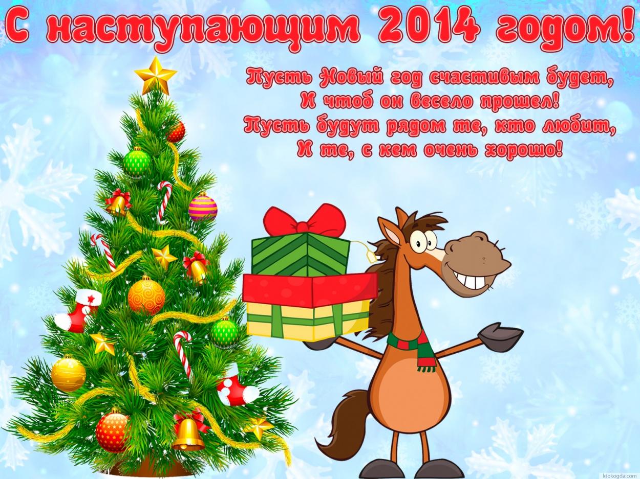С наступающим Новым Годом!!!   Жел...