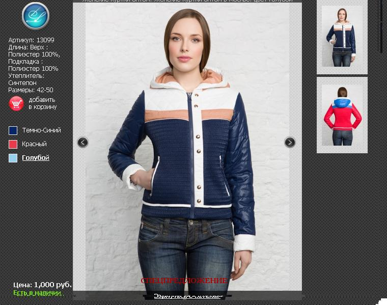 Стильные пуховички и курточки для...