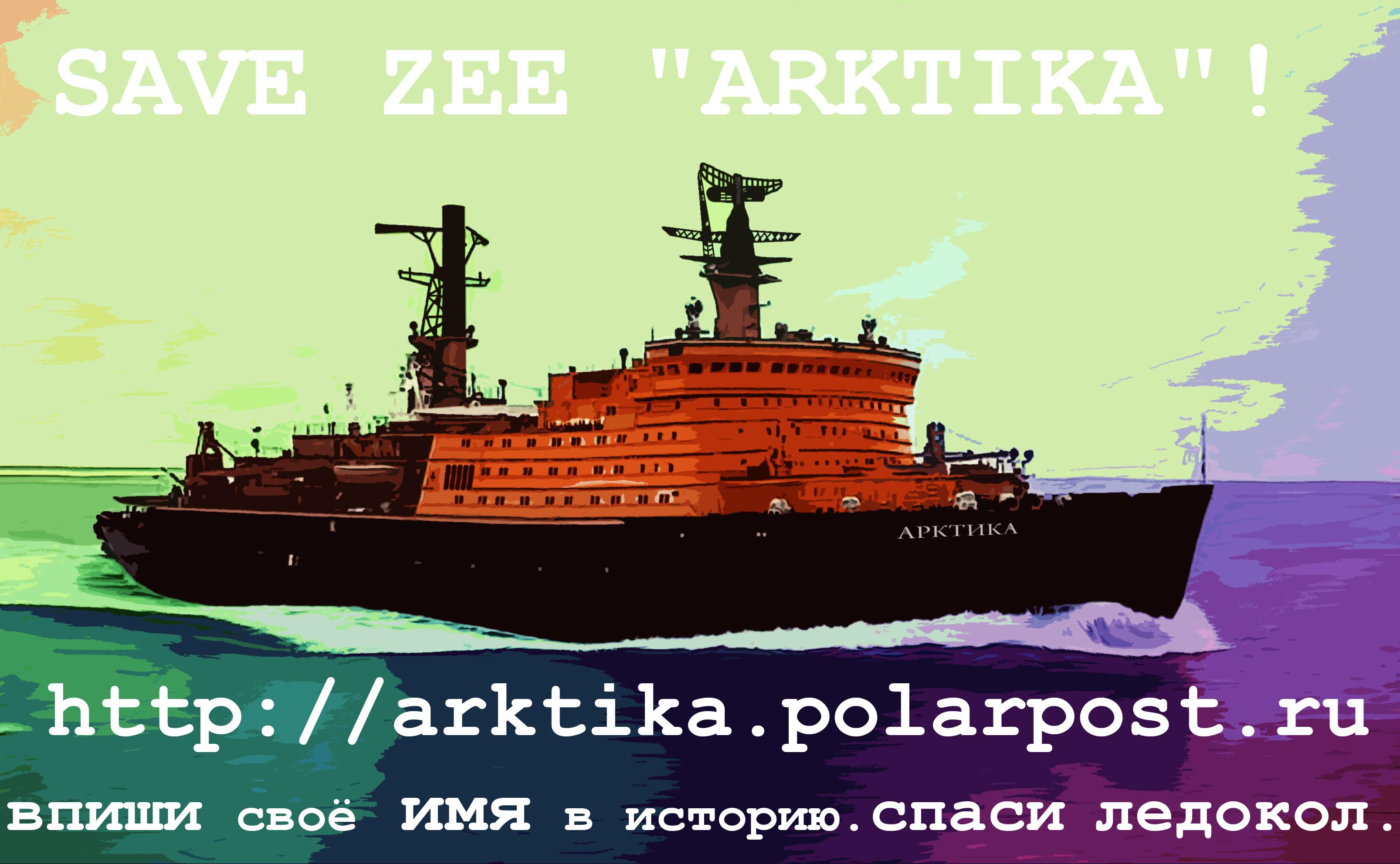 ZEE CAPTEIN'S SHIP IN DANGER !  HE...