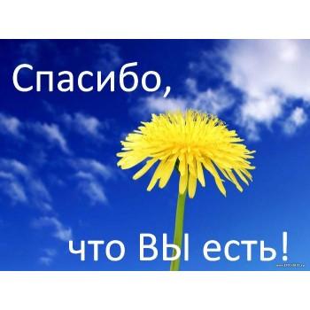 АКЦИЯ-КОНКУРС «Спасибо от Форума З...
