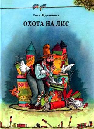 Новые книги про Петсона и Финдуса...