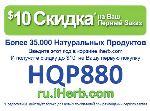 Дисконт на ru.iherb.com - HQP880 и...