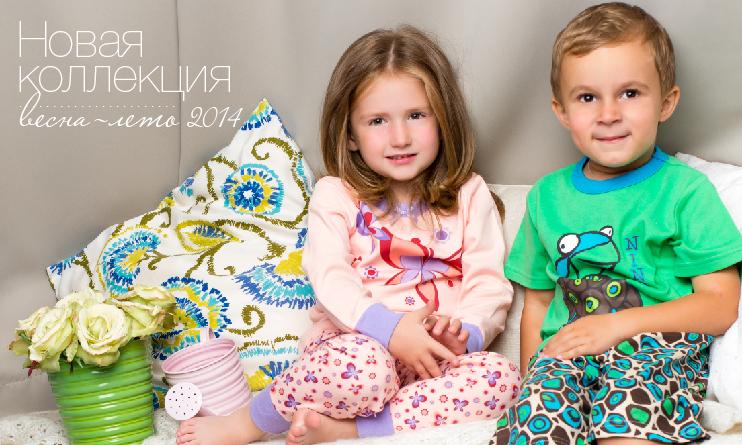 Сбор заказов. Чудесные детские пиж...