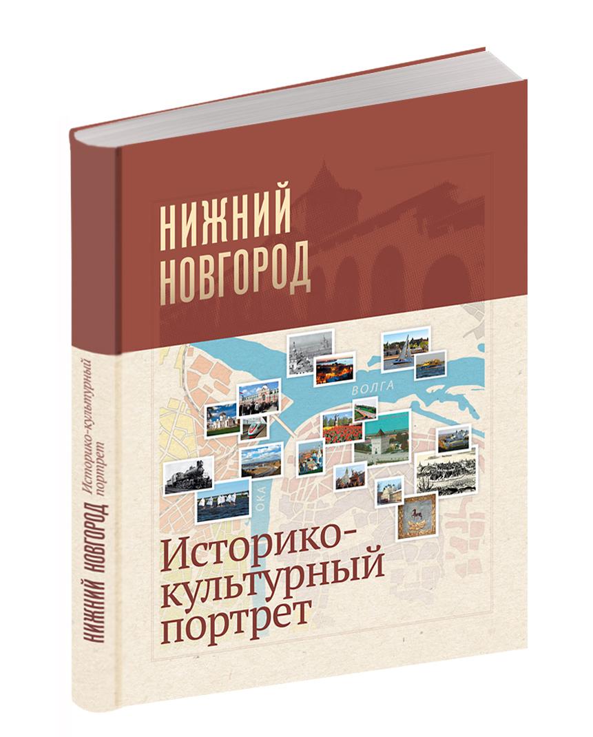 Книги о Нижнем Новгороде www.nn.ru...
