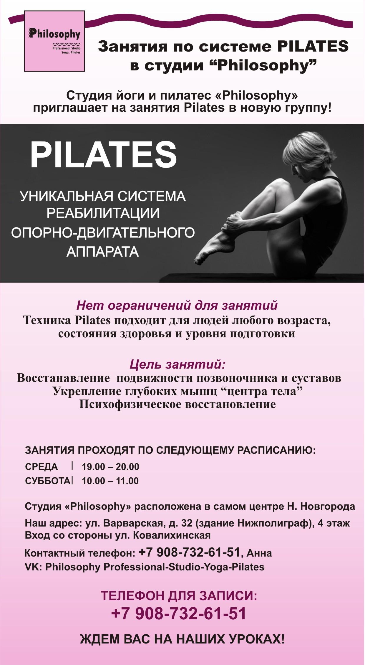Занятия по системе Pilates - уника...