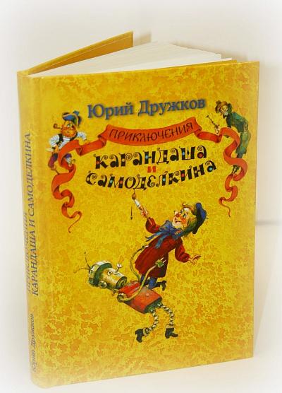 Приключения Карандаша и Самоделкин...